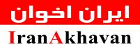 ایران اخوان